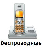 Беспроводные телефоны купить