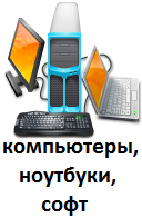 Компьютеры, ноутбуки, софт купить