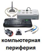 Компьютерная периферия купить