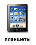 планшет купить