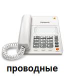 Проводные телефоны купить