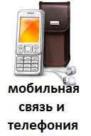 Мобильная связь и телефония купить