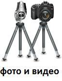 Фото и видео купить