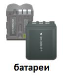 Батареи купить