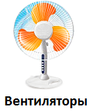 Вентиляторы купить