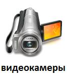 Видеокамеры купить