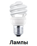 Лампы купить