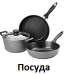 Посуда купить