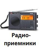 Радиоприемники купить