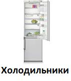 Холодильники купить