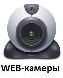 Web-камеры купить