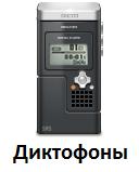 Диктофоны купить