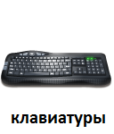 Клавиатуры купить