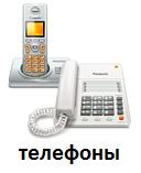 Телефоны купить