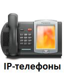 IP-телефоны купить